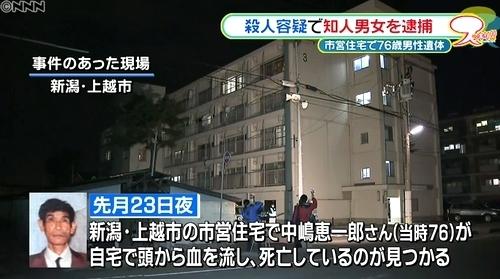 新潟県上越市男性殺人事件男女逮捕1.jpg