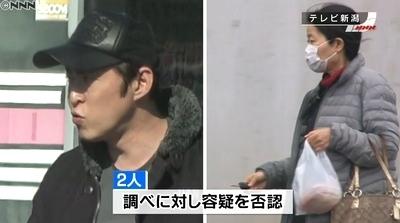 新潟県上越市男性殺人事件男女逮捕2.jpg