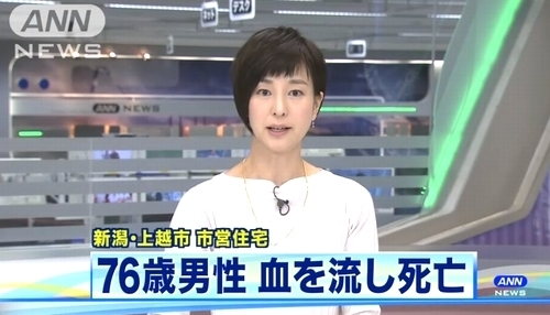 新潟県上越市高齢男性殺人事件.jpg
