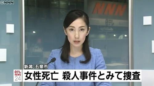 新潟県五泉市女性殺人事件.jpg