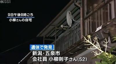 新潟県五泉市女性殺人事件1.jpg