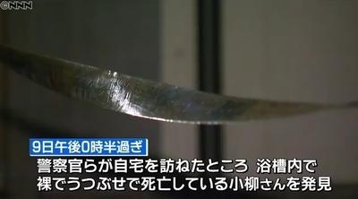 新潟県五泉市女性殺人事件2.jpg