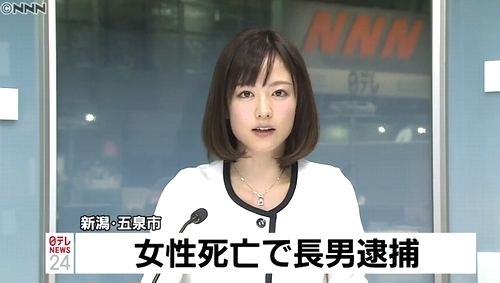 新潟県五泉市女性殺害事件で長男逮捕.jpg