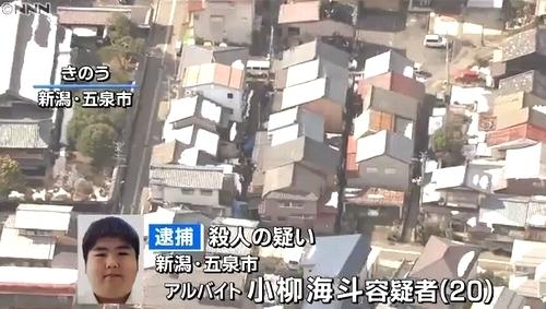 新潟県五泉市女性殺害事件で長男逮捕1.jpg