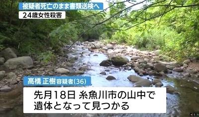 新潟県十日町市女性殺人事件1.jpg