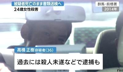 新潟県十日町市女性殺人事件2.jpg