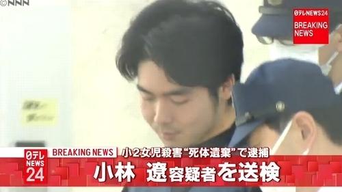 新潟県新潟市小2女児殺人遺体轢死事件.jpg
