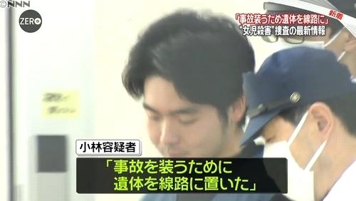 新潟県新潟市小2女児殺人遺体轢死事件3.jpg