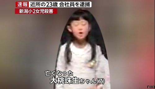 新潟県新潟市小2女児殺人遺体轢死事件4.jpg