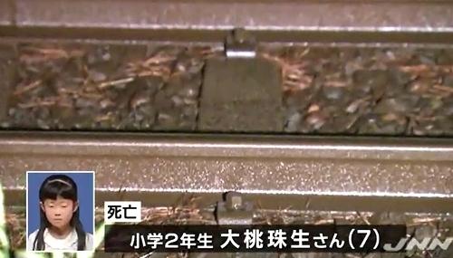 新潟県新潟市小2年女児誘拐惨殺事件1.jpg