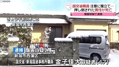 新潟県新潟市西蒲区で近所の男性押し倒し死亡事件.jpg