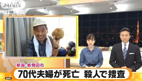 新潟県新発田市高齢夫婦殺人事件.jpg