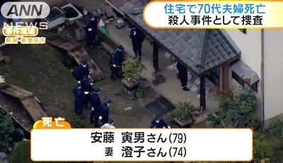 新潟県新発田市高齢夫婦殺人事件1.jpg