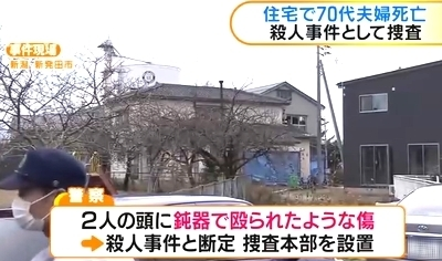 新潟県新発田市高齢夫婦殺人事件3.jpg