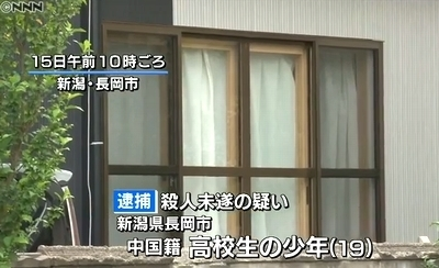 新潟県長岡市義父親刺殺事件1.jpg