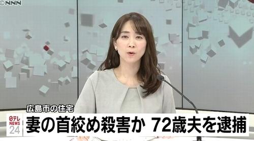 日テレニュース24の山田幸美アナは綺麗_広島市78歳妻殺害.jpg