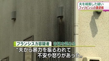 日野市フィリピン人放火殺人1.jpg