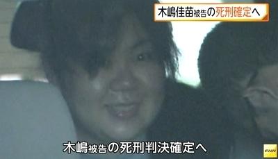 木嶋佳苗被告死刑2.jpg