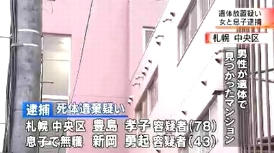札幌市中央区マンション男性変死遺体遺棄1.jpg