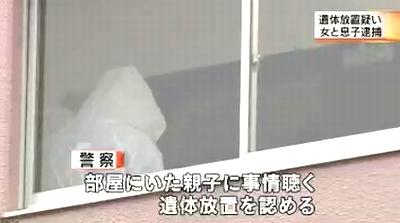札幌市中央区マンション男性変死遺体遺棄5.jpg
