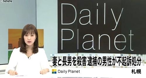 札幌市妻と子殺人斬首事件で不起訴.jpg