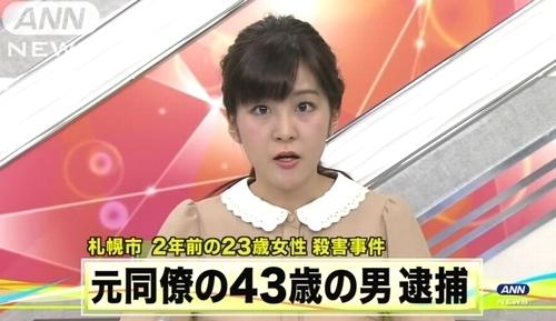 札幌市西区女性作業療法士殺人事件.jpg