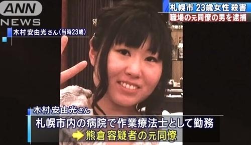 札幌市西区女性作業療法士殺人事件2.jpg