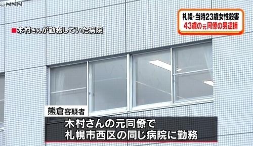 札幌市西区女性作業療法士殺人事件4.jpg