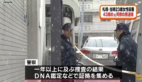 札幌市西区女性作業療法士殺人事件5.jpg
