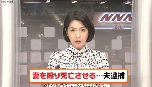 札幌市豊平区23歳妻暴行死夫逮捕.jpg