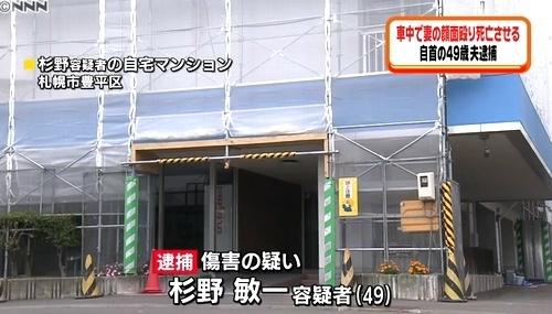 札幌市豊平区23歳妻暴行死夫逮捕1.jpg
