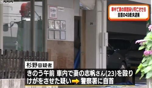 札幌市豊平区23歳妻暴行死夫逮捕2.jpg