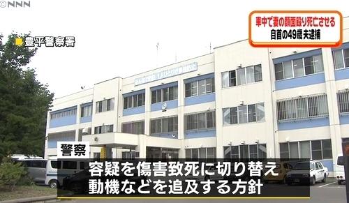 札幌市豊平区23歳妻暴行死夫逮捕4.jpg