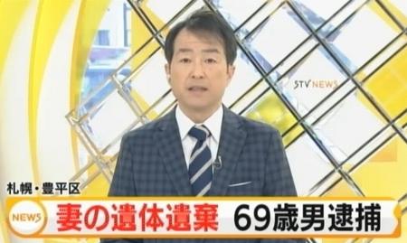 札幌市豊平区妻死体遺棄.jpg