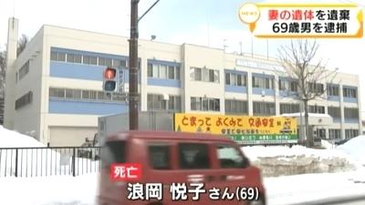 札幌市豊平区妻死体遺棄2.jpg