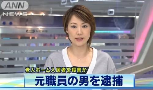 東京中野区白鷺の老人ホーム男性殺害事件.jpg