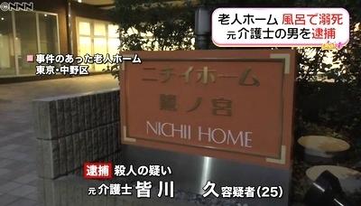 東京中野区白鷺の老人ホーム男性殺害事件0.jpg
