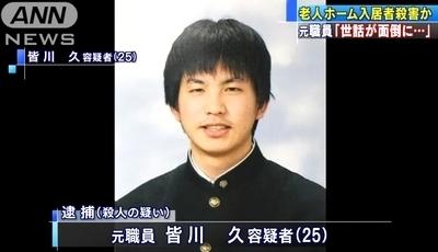 東京中野区白鷺の老人ホーム男性殺害事件1.jpg
