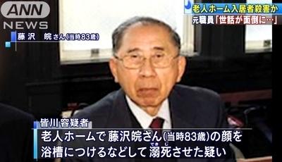 東京中野区白鷺の老人ホーム男性殺害事件4.jpg