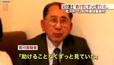 東京中野区白鷺の老人ホーム男性殺害事件5.jpg