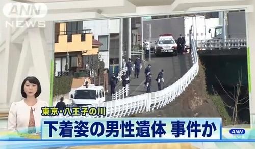 東京八王子谷地川男性遺体遺棄.jpg
