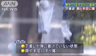 東京八王子谷地川男性遺体遺棄2.jpg