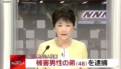 東京品川区男女殺人事件で弟を逮捕.jpg