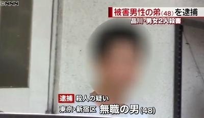 東京品川区男女殺人事件で弟を逮捕1.jpg