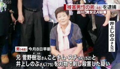 東京品川区男女殺人事件で弟を逮捕2.jpg
