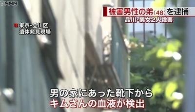 東京品川区男女殺人事件で弟を逮捕3.jpg