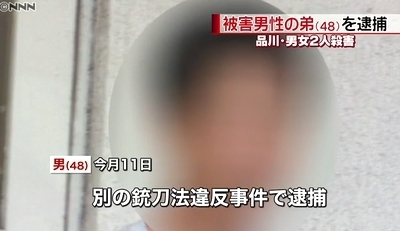 東京品川区男女殺人事件で弟を逮捕4.jpg