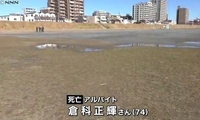 東京大田区多摩川河川敷に高齢男性変死体2.jpg