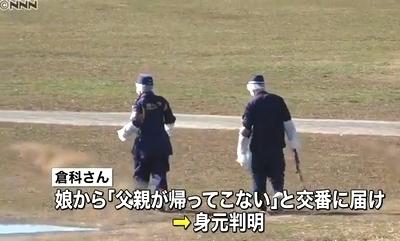 東京大田区多摩川河川敷に高齢男性変死体3.jpg