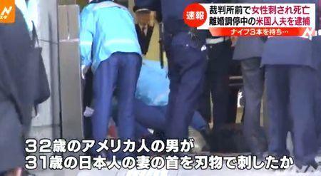 東京家庭裁判所内女性殺人事件2.jpg